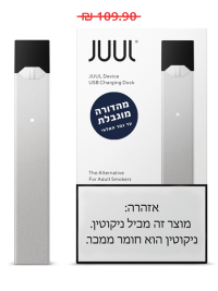 juul IL - Silver Device Kit pod