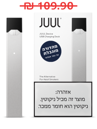 juul IL - Silver Device Kit